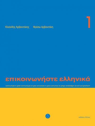 Course Books