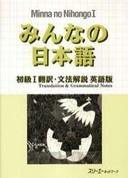 Minna no Nihongo 1 Translation & Grammatical Notes